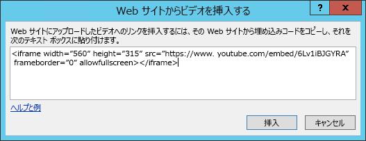 [Web サイトからビデオを挿入] ダイアログ ボックスに埋め込みコードを挿入します。