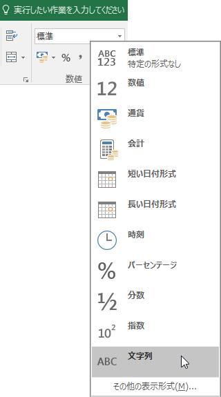 Excel の場合、[ホーム] タブの [数値] グループで、[全般] ボックスの下矢印を選択して、使用する数値の書式設定を選びます。