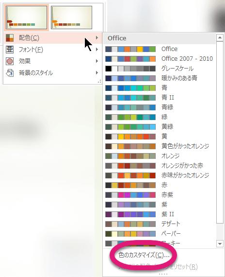 [色] メニューの下部にある [色のカスタマイズ] を選びます。