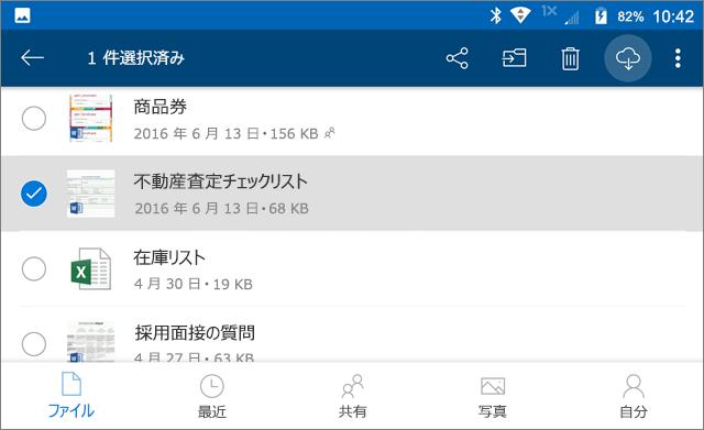 OneDrive ファイルにオフラインのマークを付ける