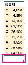 [オート SUM] をクリックすると選択範囲と数式が表示される