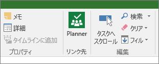[タスク] リボンの [Planner] ボタンの画像