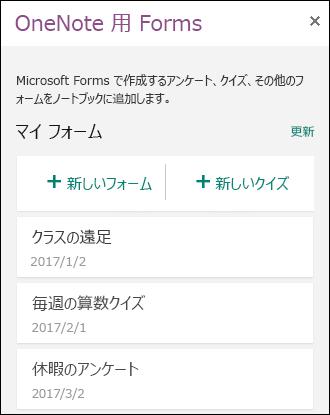 OneNote Online の [OneNote 用 Forms] パネル