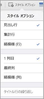 iPad の表スタイルのオプション