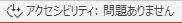 アクセシビリティ チェックで実行中のステータス バーが表示されています