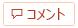 [コメント] ボタン