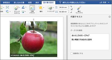 右側に画像および [代替テキスト] ウィンドウが表示されている Word 文書