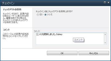 ファイルをチェックインすると表示されるメッセージ ボックス