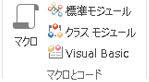 Access の [マクロ/コード] グループのリボン イメージ