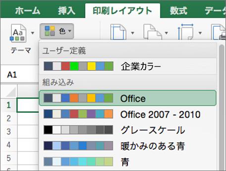 ユーザー設定の色と組み込みの色