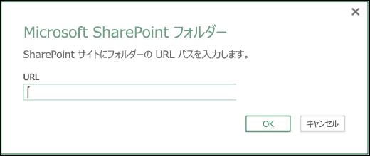 Excel Power BI の SharePoint フォルダー コネクター ダイアログ