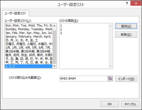 [ユーザー設定リストの編集] ダイアログ ボックスに項目を入力し、[追加] を押して、ユーザー設定リストの項目を手動で追加する