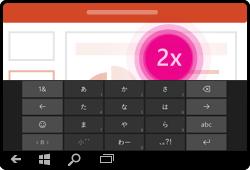 PowerPoint for Windows Mobile のジェスチャによるキーボードの有効化