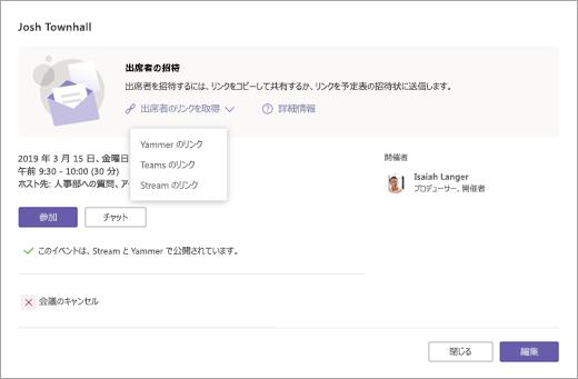 ライブイベントの Teams ページから、イベントをアドバタイズするための url を取得できます。