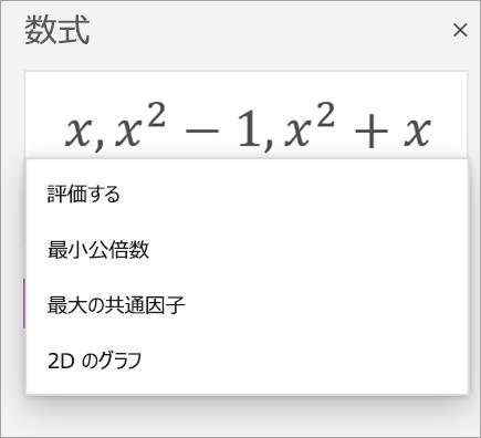 数式アシスタントの配列の一覧
