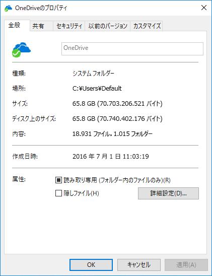 OneDrive のプロパティ