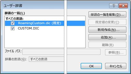 [ユーザー辞書] ダイアログ ボックス