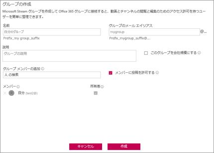 スクリーンショット: Microsoft Stream でブロックされたグループの名前付けポリシーの例