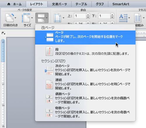 ページ区切りを挿入するには、[区切り]、[改ページ] の順にクリックします