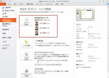 プレゼンテーションを現在編集中のユーザーと、その相手へのメッセージの送信方法