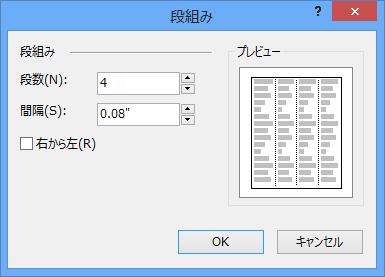 Publisher の [テキスト ボックス ツール] の [段組みの詳細設定] のスクリーンショット