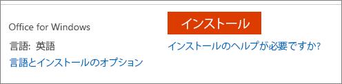 言語とインストールのオプションを選択するインストール ボタンとリンクのスクリーンショット