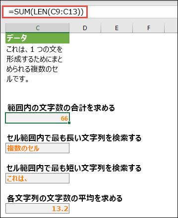 範囲内の文字の合計数と、テキスト文字列を操作するためのその他の配列をカウントする