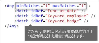 minMatches 属性と maxMatches 属性を持つ Any 要素を示す XML マークアップ
