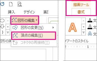[図形ツール] の [書式] タブの [図形の編集] からアクセスした [頂点の編集] コマンド