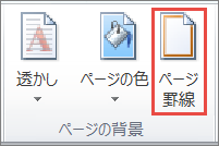 Word 2010 の [ページ罫線] ボタン