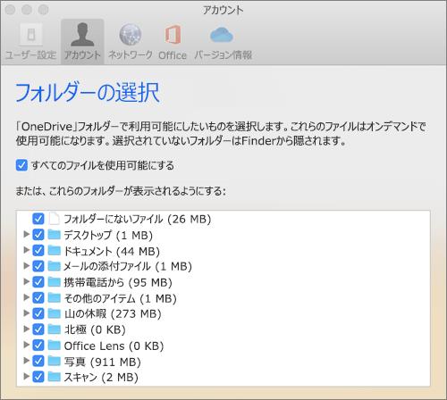 OneDrive for Mac の [環境設定] ウィンドウの下にある [フォルダーの選択] ダイアログボックス