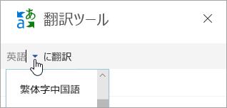 [翻訳ツール] ウィンドウのスクリーンショット