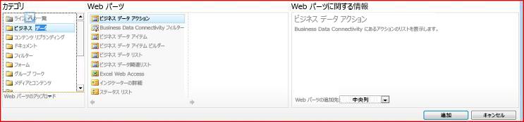 Web パーツ ピッカーに Excel Web Access の Web Part が表示される