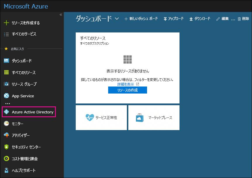 Azure portal の左側のナビゲーション ウィンドウで [Azure Active Directory] をクリックします。