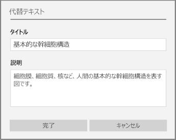OneNote for Windows 10 に代替テキストを追加する代替テキスト ダイアログ。