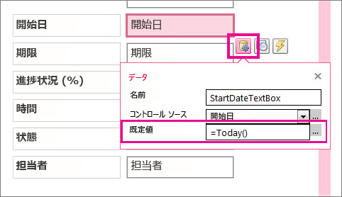 Access アプリで日付フィールドの既定値を設定する