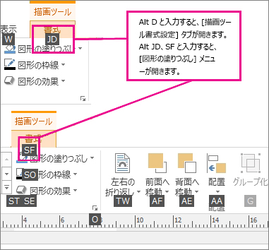 [描画ツール] タブを開く、2 文字を使った新しいショートカット キー。