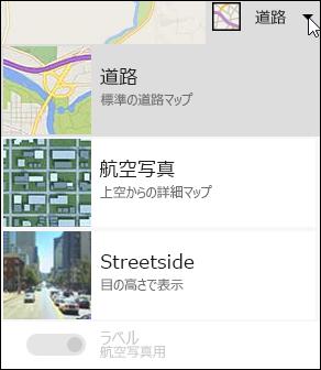 Bing マップ Web パーツ、マップの種類