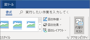 Outlook for Windows のリボンの [代替テキスト] ボタン。