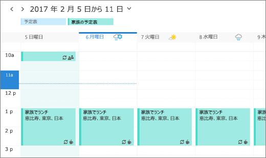 家族共通のイベントが表示されている Outlook カレンダーのスクリーンショット。