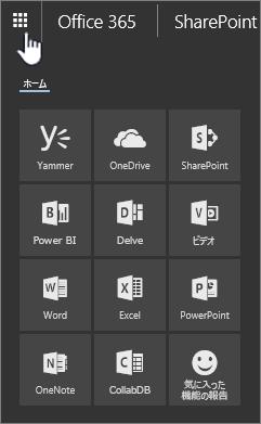 起動ツールが強調表示されている SharePoint Online アプリ起動ツール