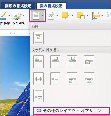 [図の形式] タブで、[配置] およびその他のレイアウト オプションが強調表示されています。