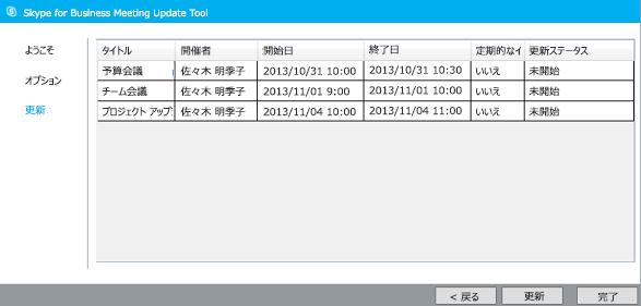 会議移行ツールの更新のスクリーン ショット