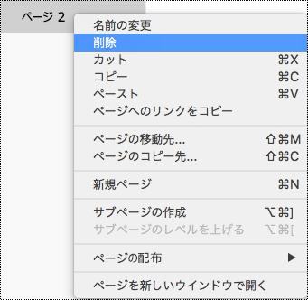OneNote for Mac でページを削除する