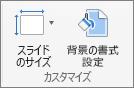 [スライドのサイズ] と [背景の書式設定] のオプションがある [ユーザー設定] グループのスクリーンショット。