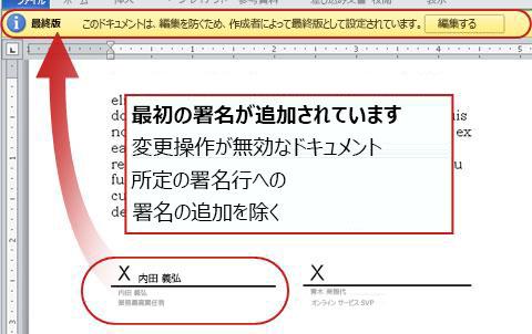 最初の署名が行われ、変更がロックされたドキュメント