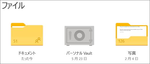 OneDrive のパーソナル Vault のスクリーンショット