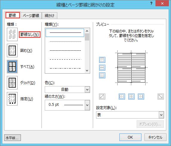 Outlook 2010 の表の [罫線と網掛け] ダイアログ ボックス
