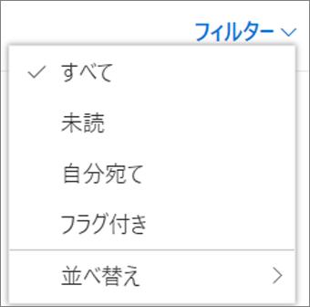 スクリーン ショットは、電子メール メッセージの Filte コントロールで選択されているすべてのオプションが表示されます。