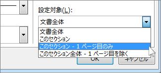 罫線を表示するページを選択するための一覧